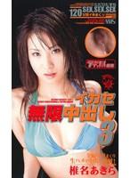 「イカセ無限中出し3 椎名あきら」のパッケージ画像