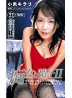 (mdl362)[MDL-362] 痴女と精子II 小泉キラリ ダウンロード