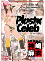 Plastic Celeb 神崎麻衣 ダウンロード