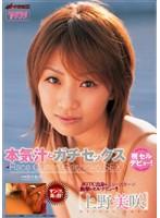 本気汁とガチセックス 上野美咲