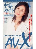AV-X international 中谷カイト ダウンロード