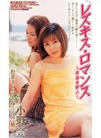 (mdm063)[MDM-063] レズキス ロマンス 〜海辺の詩人〜 ダウンロード