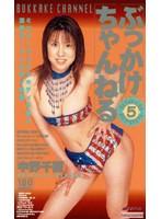 ぶっかけちゃんねる5 [中野千夏] ダウンロード
