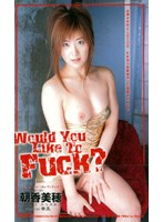 Would You Like To Fuck? 朝香美穂 ダウンロード