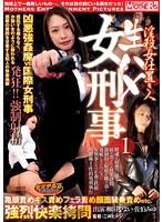「淫殺女仕置き人 生ハメ女刑事 1」のパッケージ画像