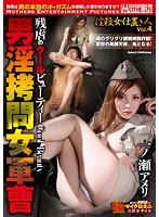 淫殺女仕置き人 Vol.4 残虐のクールビューティー 男淫拷問女軍曹 一ノ瀬アメリ