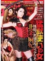 淫殺女仕置き人 Vol.7 猛獣使いの女・北条麻妃 残酷! 男魂クラッシュ・アクメ