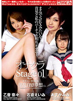 オナクラ Stage01 オナニー倶楽部