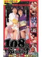 108つぶっかけ 煩悩ザーメン108発喰らえっ!! ダウンロード