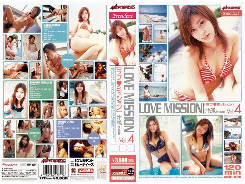 LOVE MISSION [ラブ ミッション] VOL.4 広瀬奈央美 宮内つぐみ 落合広美