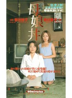 母娘丼[おやこどん]春日香子×春日陽子 ダウンロード