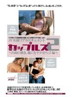 カップルズ2 AV女優リアルドキュメント ダウンロード