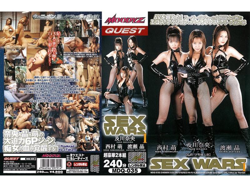 SEX WARS 1
