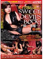 「デビルマザーズ 女王君臨伝説 vol.1 SWEET DEVIL'S BODY 〜優しい悪魔〜」のパッケージ画像