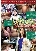 ミセスハント No.5 京都&東京の美魔女ナンパ