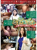 (mdss00005)[MDSS-005] ミセスハント No.5 京都&東京の美魔女ナンパ ダウンロード