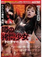 「噂の拷問少女(トーチャー・ガール) Vol.2 さとう遥希」のパッケージ画像