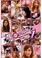 素人SSSゲッター Vol.1 ダウンロード