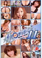 素人SSSゲッター Vol.11 ダウンロード