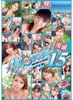 素人SSSゲッター Vol.15 海編