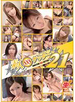 「素人SSSゲッター Vol.21」のパッケージ画像