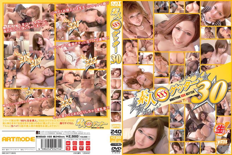 素人SSSゲッター Vol.30
