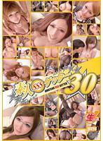 素人SSSゲッター Vol.30 ダウンロード
