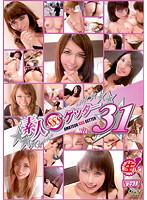 素人SSSゲッター Vol.31