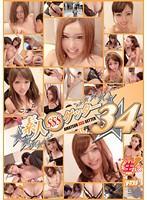 素人SSSゲッター Vol.34 ダウンロード