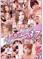 素人SSSゲッター Vol.37 ダウンロード