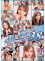 素人SSSゲッター Vol.38