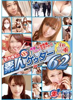 (mdud00255)[MDUD-255] 素人SSSゲッター vol.62 in三重 ダウンロード