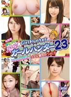 池田径 通称ぽこっし〜のイケイケGirlHunter 23