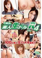 石橋渉の素人生ドルR vol.4