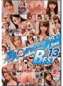 素人SSSゲッター BEST13