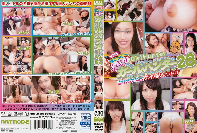 [MDUD-287] 池田径 通称ぽこっし~のイケイケGirlHunter 28