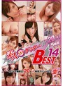 素人SSSゲッター BEST14