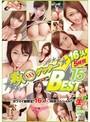素人SSSゲッター BEST15