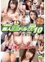 石橋渉の素人生ドルR vol.10