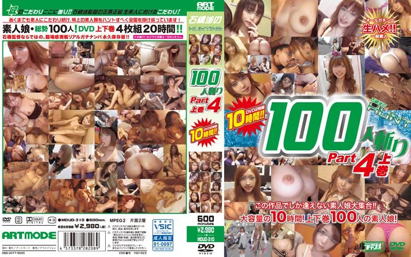 [MDUD-310] 石橋渉のHUNTING 100人斬り Part4 上巻