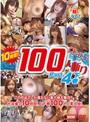 石橋渉のHUNTING 100人斬り Part4 下巻