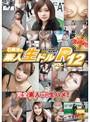 石橋渉の素人生ドルR vol.12