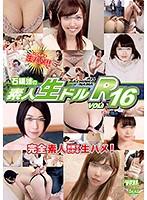 石橋渉の素人生ドルR vol.16 ダウンロード