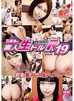 素人生ドルR vol.19 ダウンロード