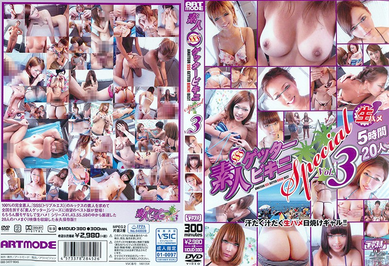 [MDUD-380] 素人SSSゲッタービキニSpecial 3