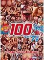 石橋渉のHUNTING 100人斬り Part7 上巻