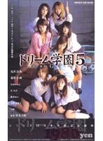 (mdv003)[MDV-003] ドリーム学園 5 ダウンロード