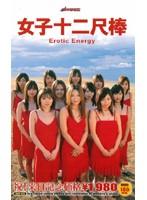 (mdv010)[MDV-010] 女子十二尺棒 ダウンロード