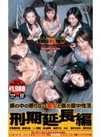 (mdv011)[MDV-011] 無期懲役痴女刑務所 〜刑期延長編〜 ダウンロード