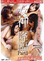 女神降臨 感動SEX神秘の扉 Part1 ダウンロード
